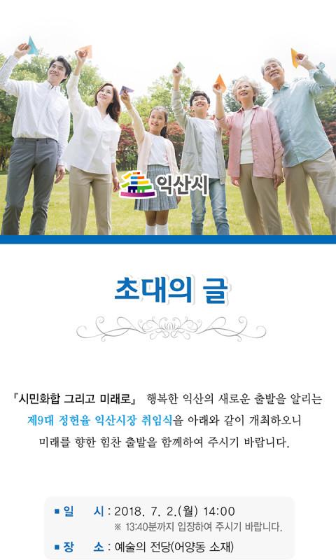 2018 제9대 정헌율 익산시장 취임식 모바…