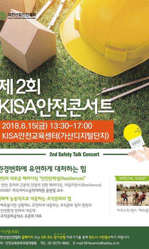 2018 제2회 KISA  안전콘서트