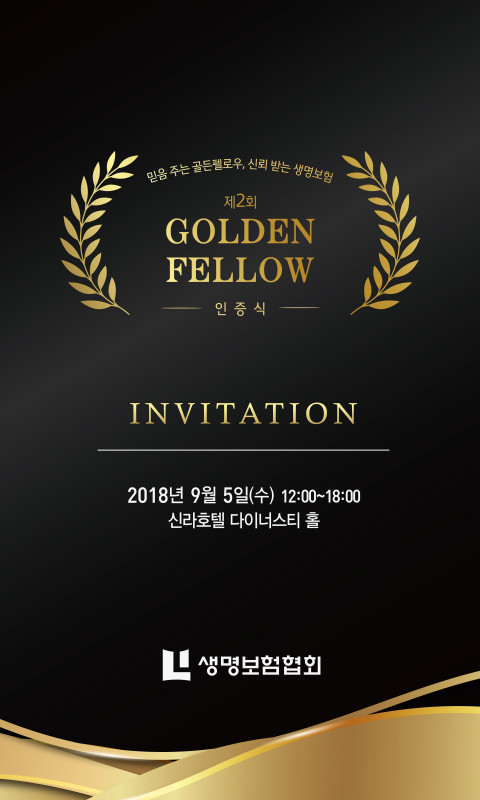 2018 GOLDEN FELLOW 인증식