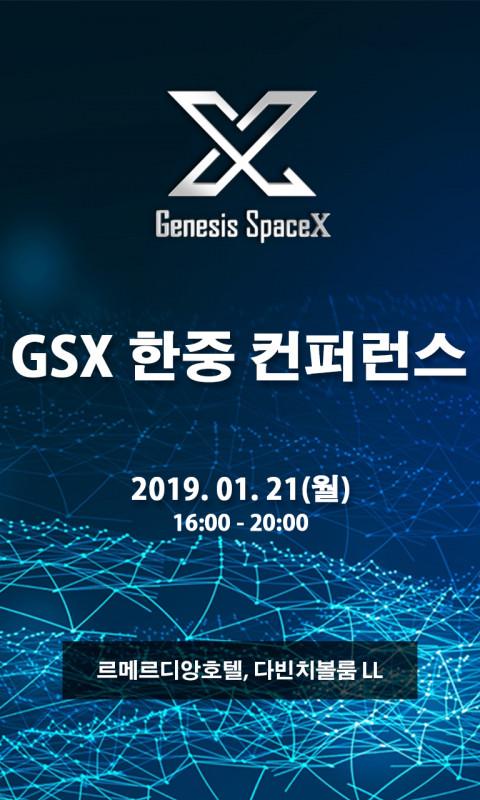2019 GSX 한중 컨퍼런스