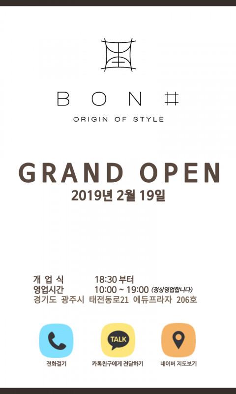 본샵(BON#) 미용실 오픈 초대장