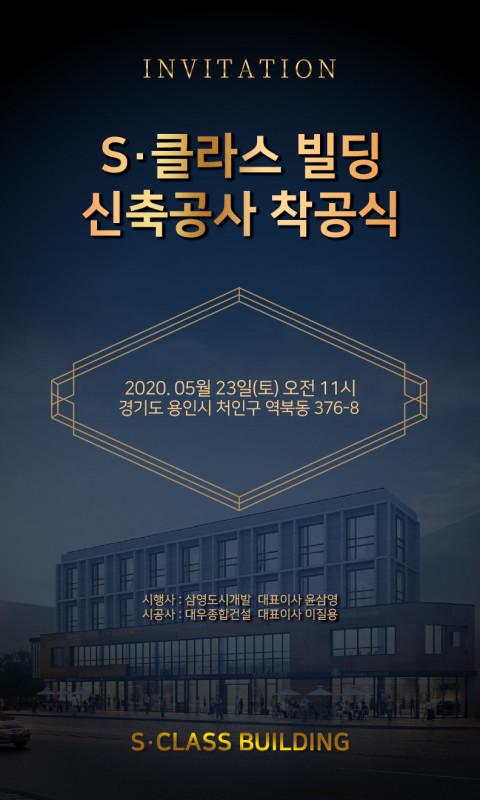 S 클래스 빌딩 신축공사 착공식 모바일 초대…