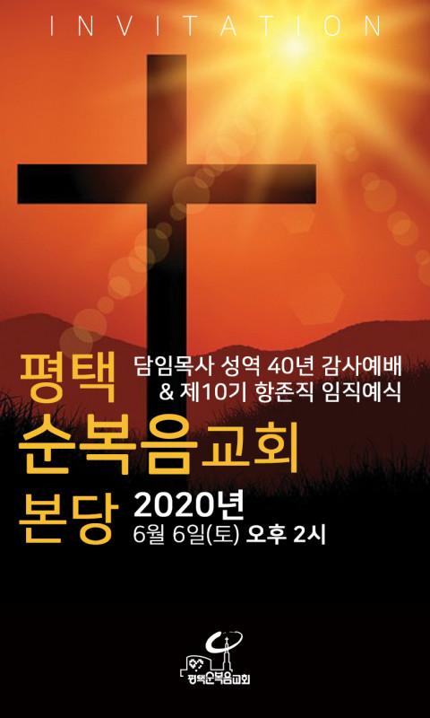평택순복음교회 임직식 예배 모바일 초대장 초…