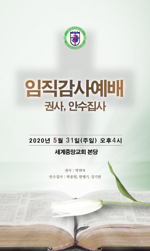 교회 권사, 안수집사 임직예배 모바일 초대장