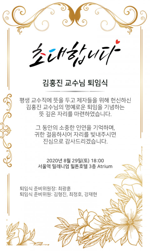김진홍 교수님 퇴임식