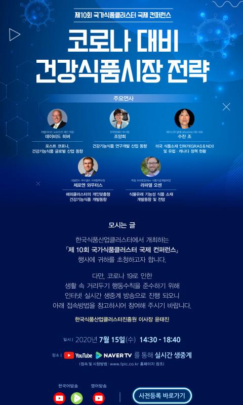 제10회 국가식품클러스터 국제 컨퍼런스 모바…