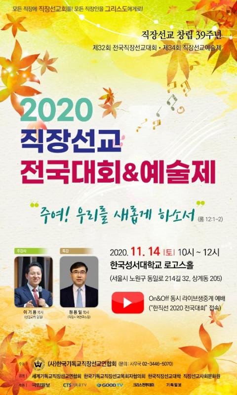 2020 직장선교 전국대회&예술제 모바일 초…