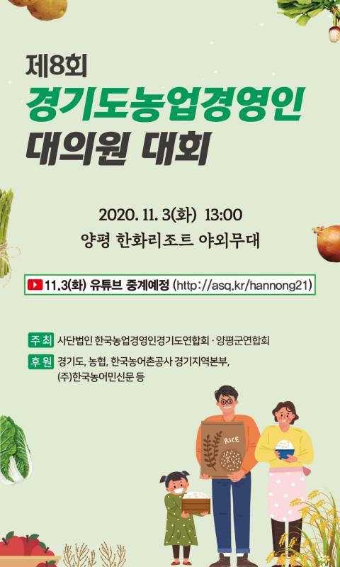 제8회 경기도농업경영인 대의원 대회 모바일 …