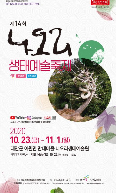 제 14회 나오리 생태예술축제 모바일 초대장