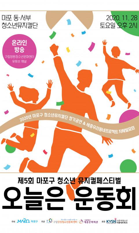 구립망원청소년문화센터 모바일 초대장