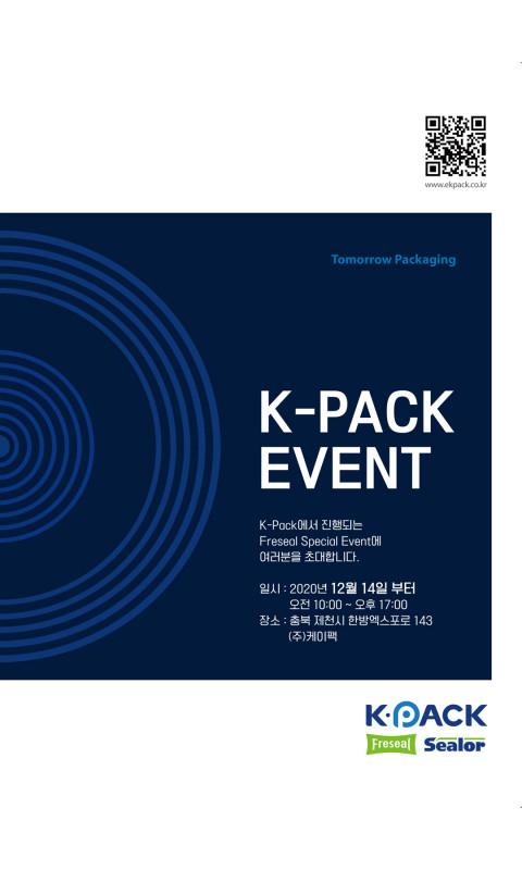 (주)케이팩 이벤트 초대행사 모바일 초대장
