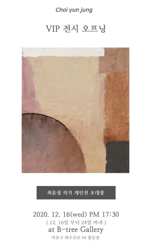 최윤정 작가 개인전 모바일 초청장