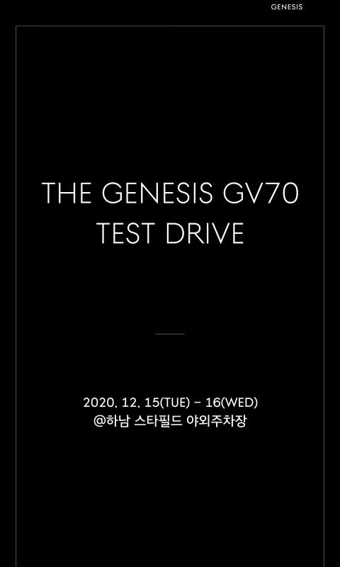 현대 제네시스 GV70 모바일 초대장