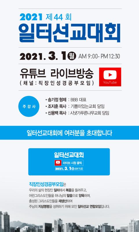 2021 제 44회 일터선교대회