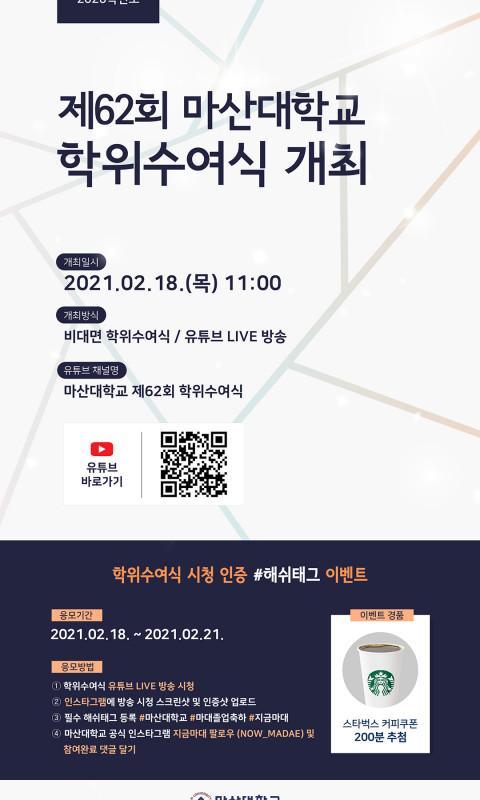 제 62회 마산대학교 학위수여식 모바일 초대…