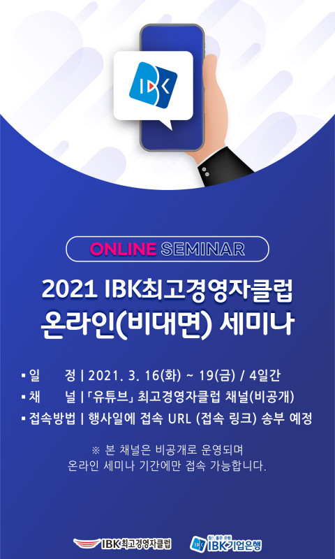 2021 IBK 최고경영자클럽 온라인(비대면…