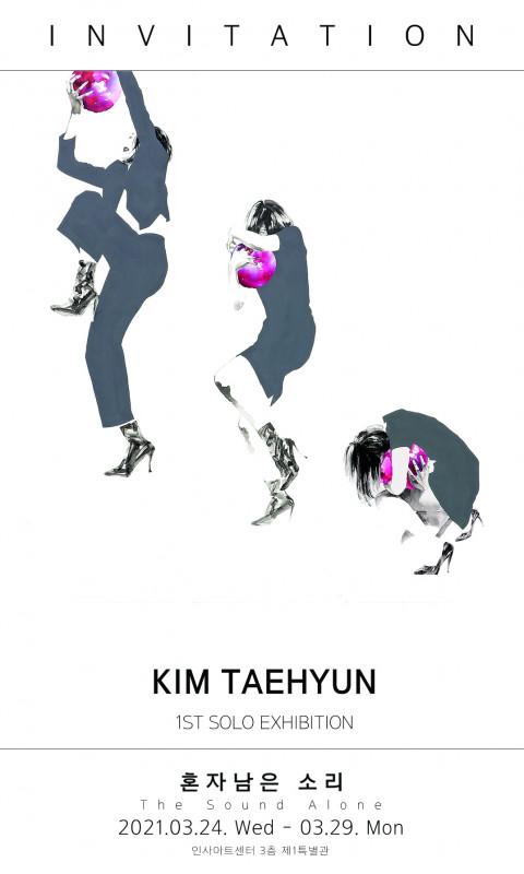 김태현 작가 1st solo exhibiti…
