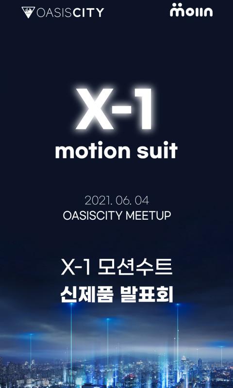 모션 수트 X-1 Motion Suit 모바…