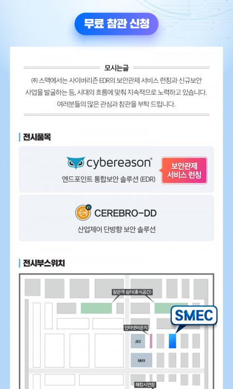 2021 세계보안엑스포 모바일 초대장