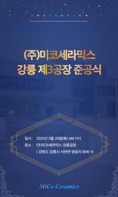 미코세라믹스 준공식 모바일 초대장