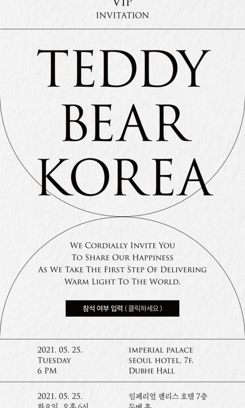 테디베어 코리아 모바일 초대장