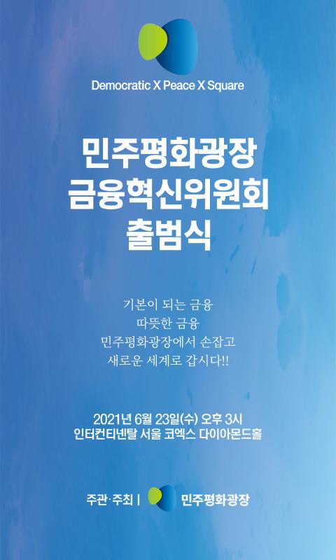 민주평화광장 금융혁신위원회 출범식