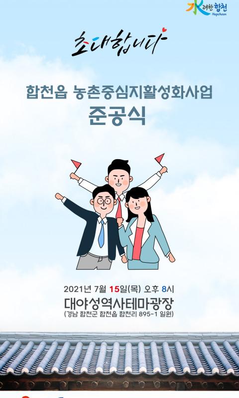 합천군 합천읍 농촌중심지활성화사업 준공식 모…
