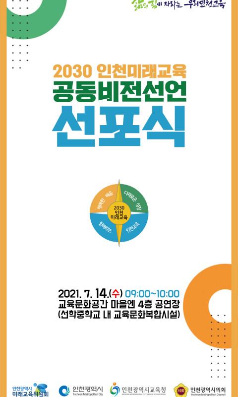인천광역시 미래교육위원회 공동비전선언 선포식…