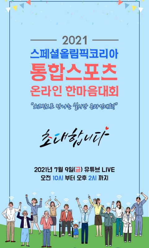 2021 스패셜올림픽코리아 모바일 초대장