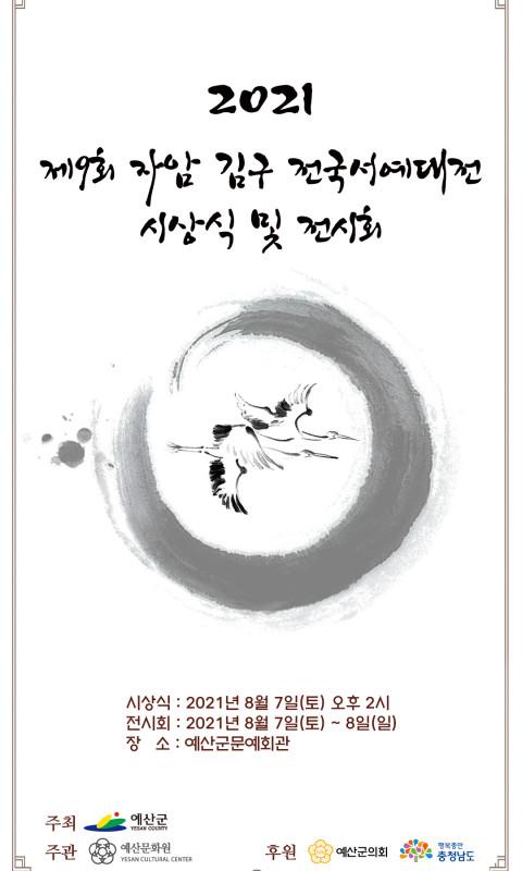 충남예산군문예회관 제 9회 자암 김구 전국서…