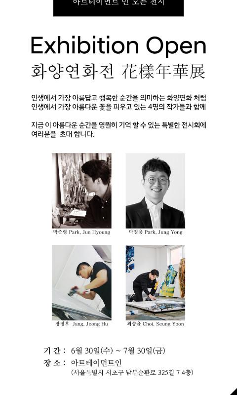 화양연화전 전시회 모바일 초대장